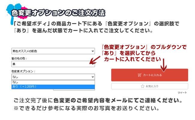 マイフィギュア「色変更サービス」