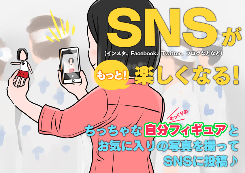 SNSをもっと楽しくする自分フィギュア!写真から作る「SNSマイフィギュア」