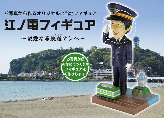江ノ電ファン、電鉄ファン必見!写真を送るだけで!!写真から作る「江ノ電マイフィギュア」。あなたが江ノ電の駅長に!