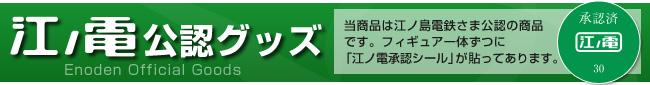 江ノ電公認グッズ。フィギュア一体ずつに「江ノ電承認シール」が貼ってあります。