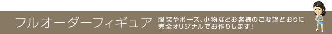 マイフィギュア 全身オーダーメイドフィギュア「フルオーダーフィギュア」