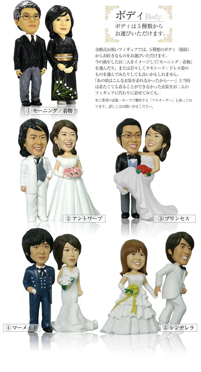 「金婚式お祝いフィギュア」ボディ(服装)は5種類からお選び頂けます