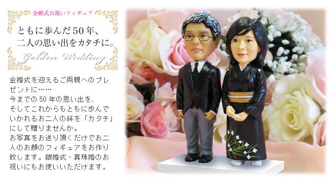 「金婚式お祝いフィギュア」ともに歩んだ50年lふたりの思い出をカタチに。