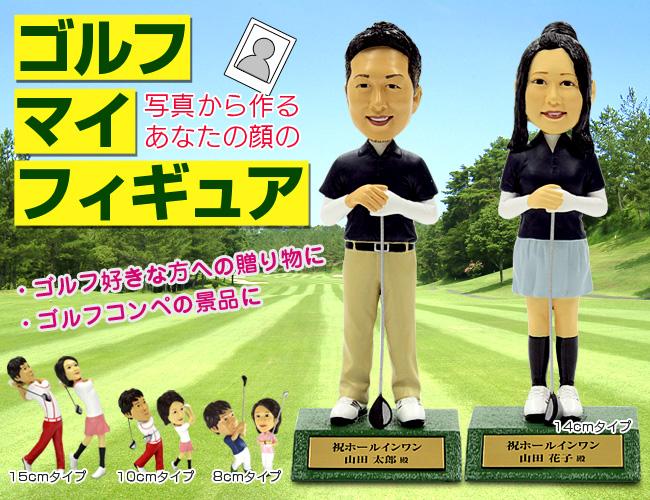 ゴルフマイフィギュア