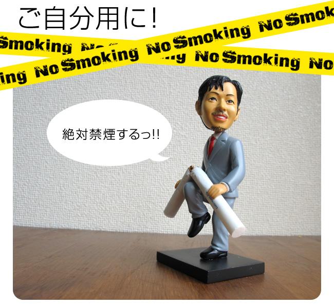 ご自分用にコレで禁煙!禁煙フィギュア