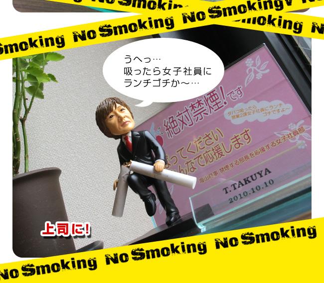 禁煙中の上司へのプレゼントに!おもしろ禁煙グッズ!禁煙フィギュア