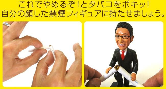 おもしろ禁煙グッズ!禁煙フィギュアにタバコを持たせましょう