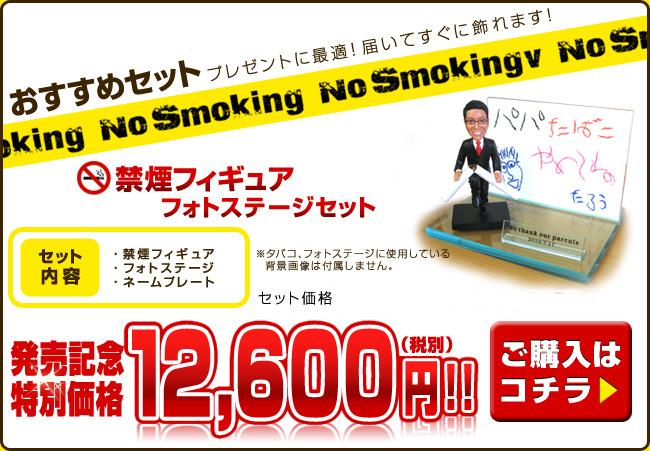 プレゼントに最適!おすすめセット!おもしろ禁煙グッズ・禁煙フィギュアフォトステージセット
