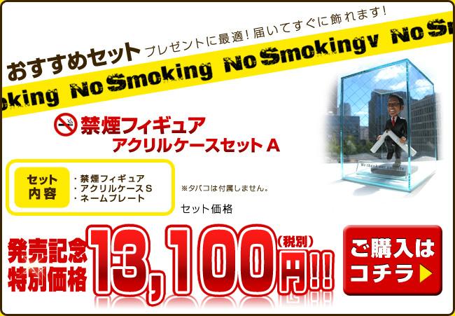 プレゼントに最適!おすすめセット!おもしろ禁煙グッズ・禁煙フィギュアアクリルケースセットA
