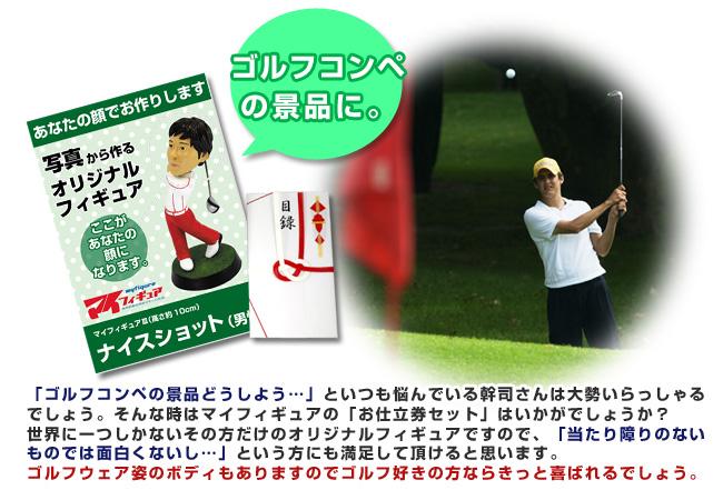 マイフィギュア「お仕立券セット」はこんな時に便利です。「ゴルフコンペの優勝商品。各賞の景品に」
